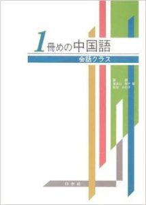 1冊目の中国語