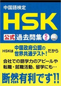 HSK中国語過去問