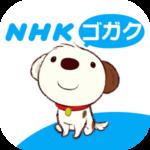 NHK語学