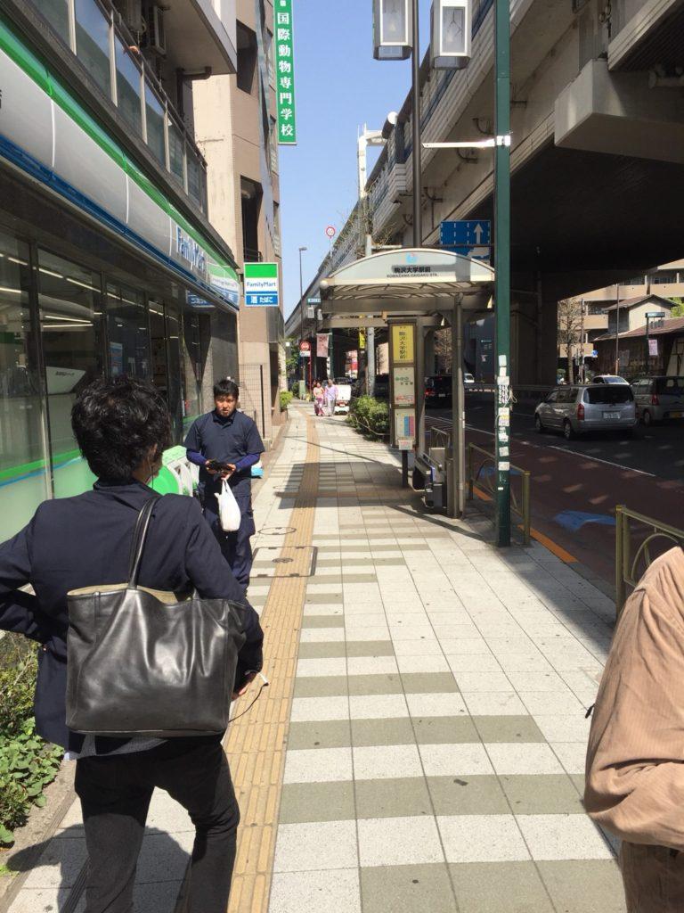 駒澤大学アクセス1