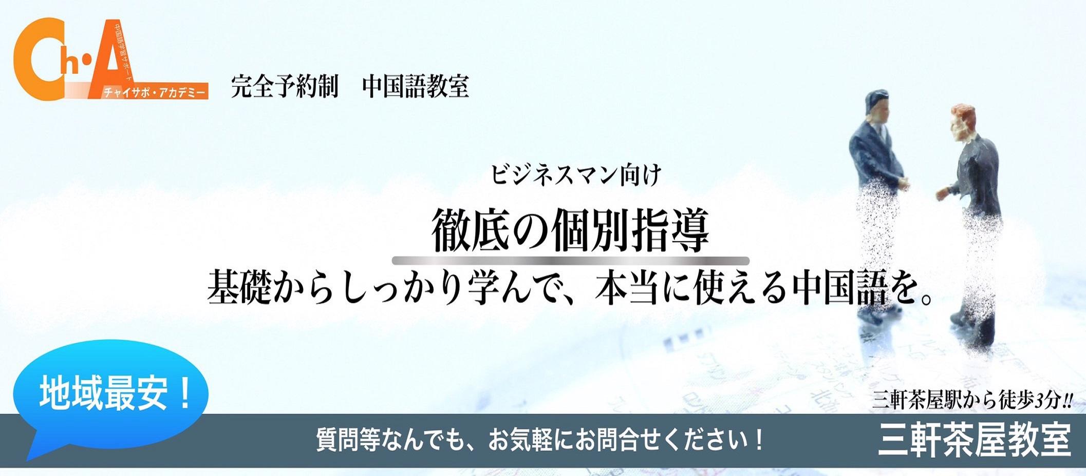 中国語学習サポート チャイサポ・アカデミー 【三軒茶屋教室】