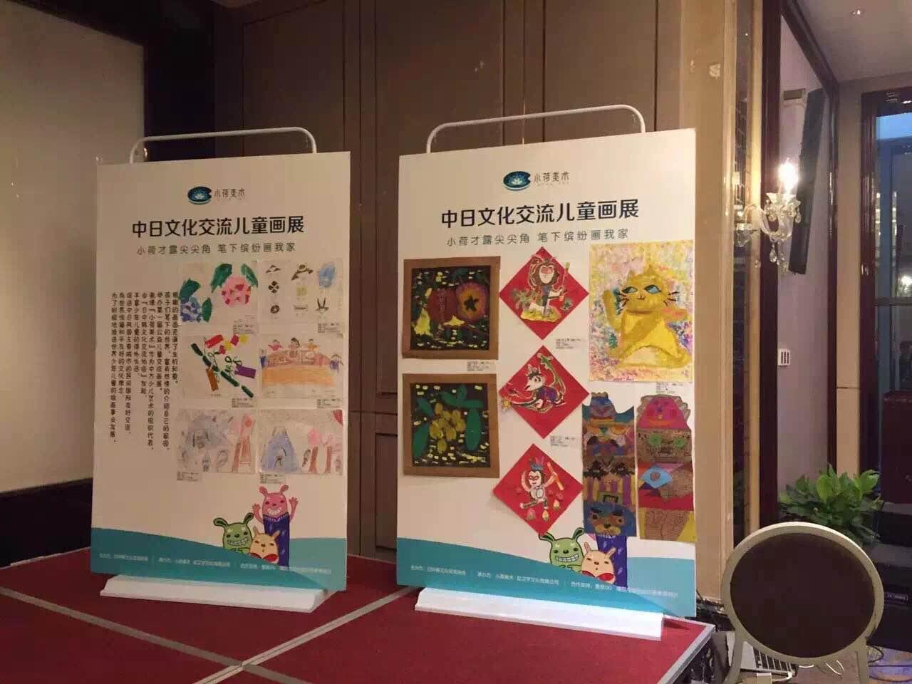 日中文化交流子供展示会