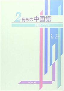 二冊目の中国語