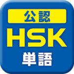 HSK単語
