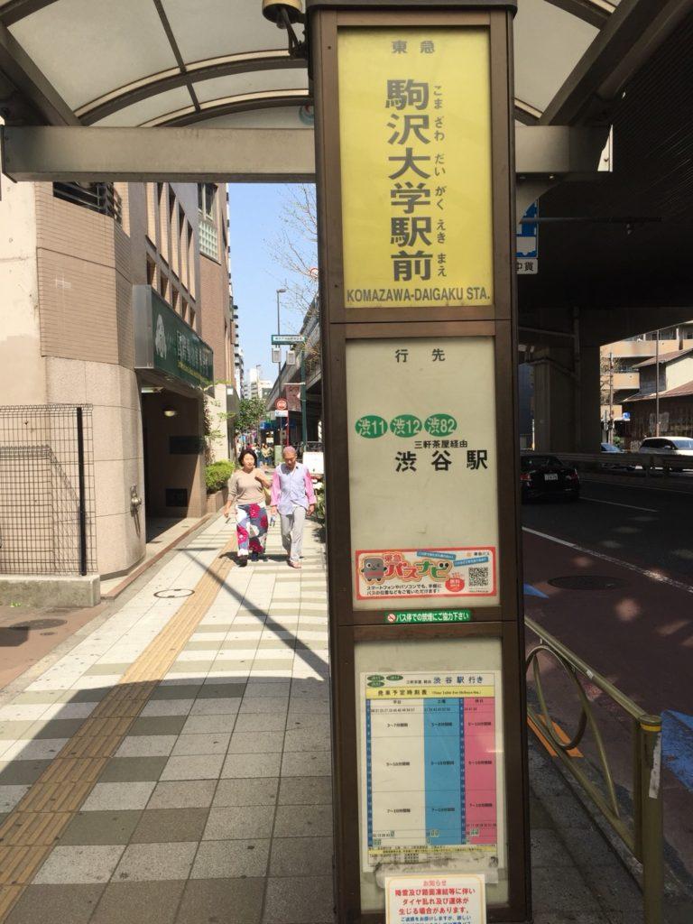 熊沢大学アクセス