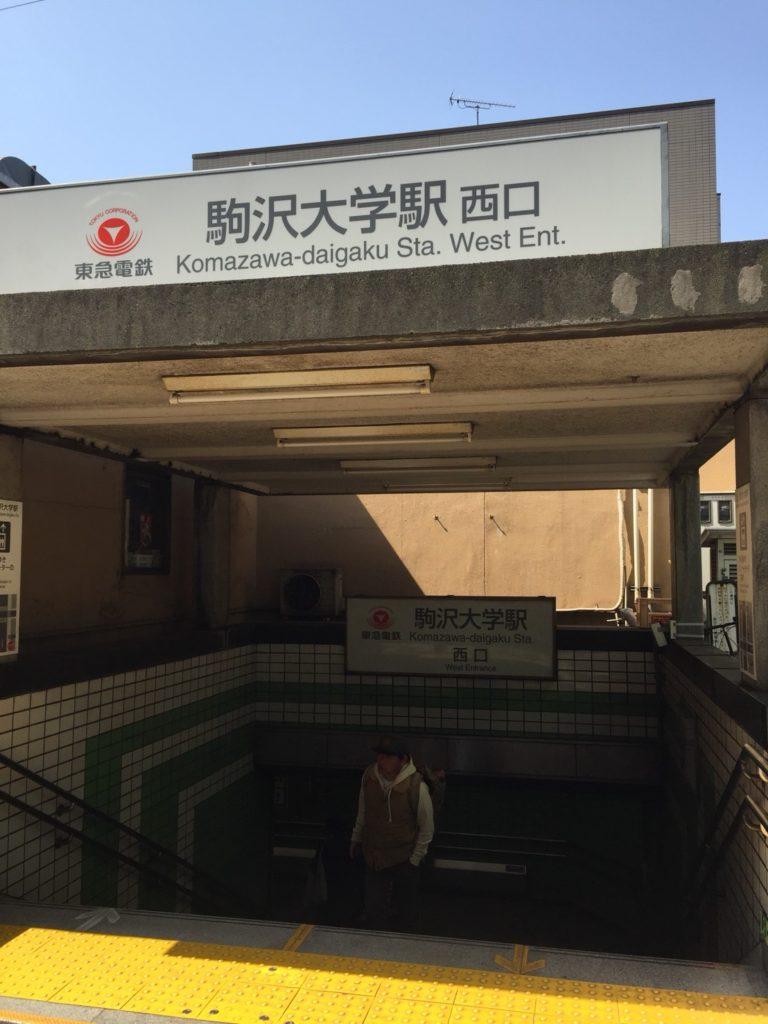 駒澤大学3