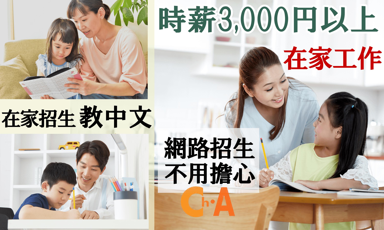 中国語学習サポート チャイサポ・アカデミー