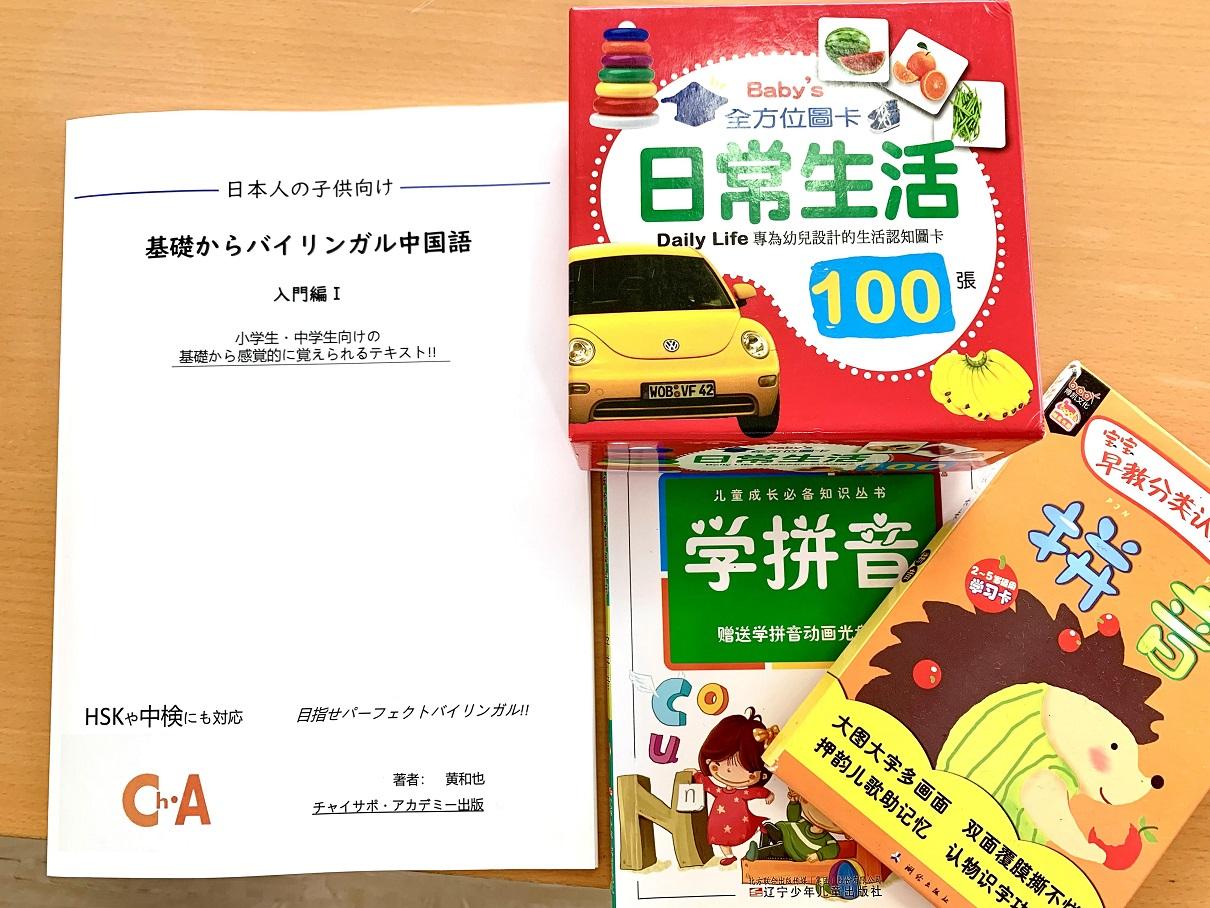 日本人の子供向けの中国語テキスト-内容1