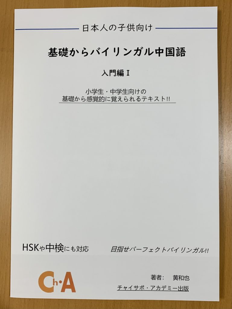 日本人の子供向けの中国語テキスト